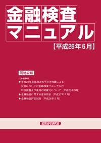 金融検査マニュアル 【平成26年6...