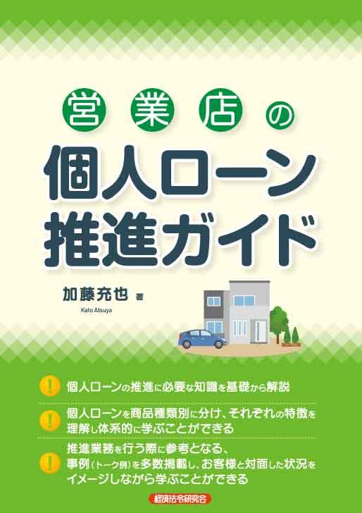 営業店の個人ローン推進ガイド|経済法令研究会