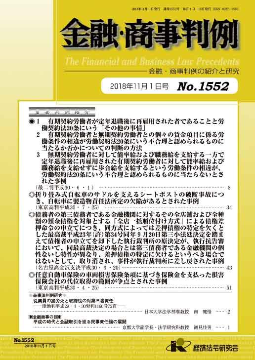 金融・商事判例 No.1552/2018年11月1日号|経済法令研究会