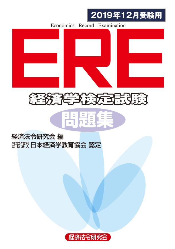 経済学検定試験 ERE問題集